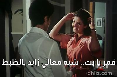 ميم من فيلم إسكندرية.. ليه؟ -    قمر يا بت.. شبه معالي زايد بالظبط