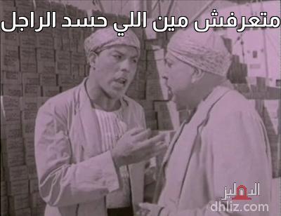 ميم من فيلم رصيف نمرة 5 - متعرفش مين اللي حسد الراجل