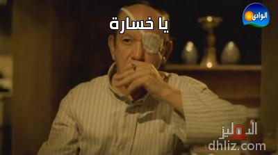ميم من فيلم كده رضا! - يا خسارة
