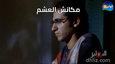 مكانش العشم  -
