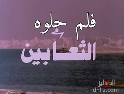 ميم من فيلم الثعابين - فلم حلوه