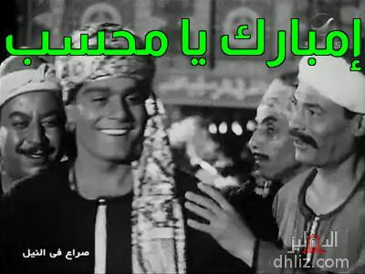 ميم من فيلم صراع في النيل - إمبارك يا محسب