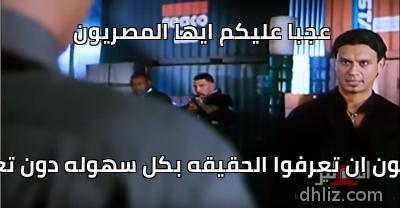 عجبا عليكم ايها المصريون  - تحبون ان تعرفوا الحقيقه بكل سهوله دون تعب