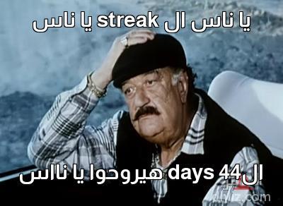 ميم من فيلم غبي منه فيه - يا ناس ال streak يا ناس   ال44 days هيروحوا يا نااس