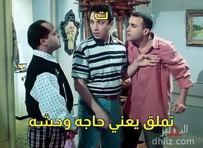 ميم من فيلم صعيدي في الجامعة الأمريكية - ت   تملق يعني حاجه وحشه