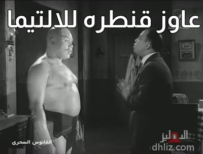 ميم من فيلم الفانوس السحري - عاوز قنطره للالتيما
