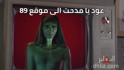 ميم من فيلم عروس النيل - عود يا مدحت الى موقع 89