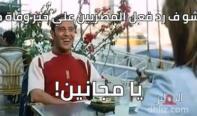 ميم من فيلم حب البنات - لما تشو ف رد فعل المصريين علي خبر وفاة مبارك   يا مجانين!