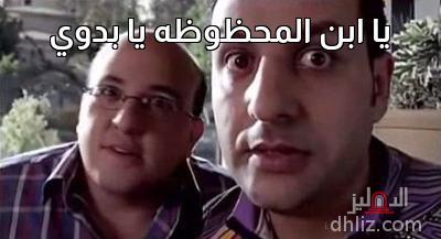 ميم من فيلم عندليب الدقي - يا ابن المحظوظه يا بدوي