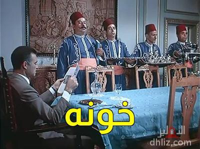 ميم من فيلم الأيدي الناعمة -    خونه