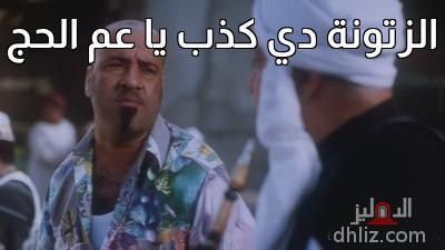 ميم من فيلم بوحة - الزتونة دي كذب يا عم الحج
