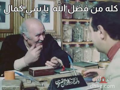 ميم من فيلم العار - كله من فضل الله  يا سي كمال
