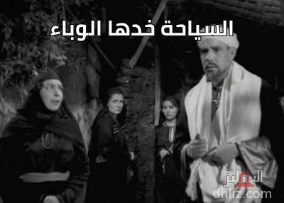 ميم من فيلم دعاء الكروان - السياحة خدها الوباء