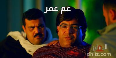 ميم من فيلم كابتن مصر - عم عمر