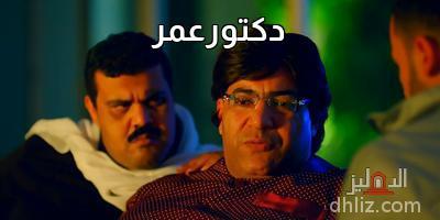 ميم من فيلم كابتن مصر - دكتورعمر