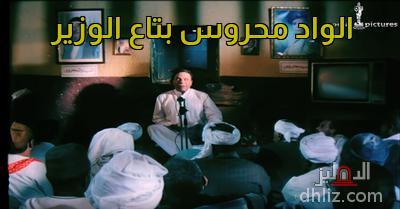 ميم من فيلم الواد محروس بتاع الوزير - الواد محروس بتاع الوزير
