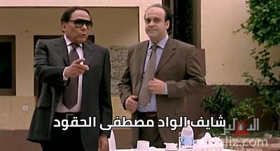- شايف الواد مصطفى الحقود