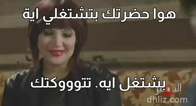 ميم من فيلم تيتة رهيبة - هوا حضرتك بتشتغلي اية    بشتغل ايه. تتوووكتك