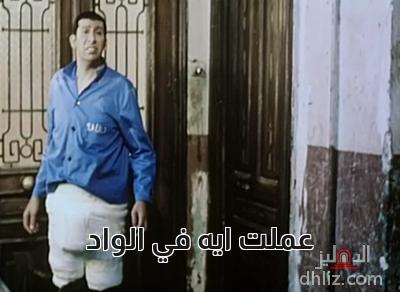 ميم من فيلم غبي منه فيه -    عملت ايه في الواد