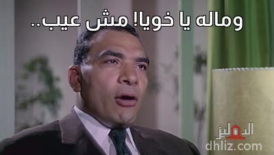 ميم من فيلم عروس النيل - وماله يا خويا! مش عيب..