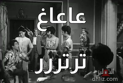 ميم من فيلم إشاعة حب - عاعاغ   ترتررر