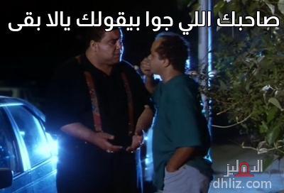 ميم من فيلم حلق حوش - صاحبك اللي جوا بيقولك يالا بقى