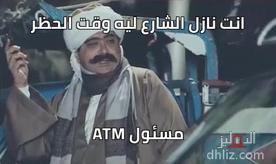 كوميك من فيلم لا تراجُع ولا استسلام (القبضة الدامية) - انت نازل الشارع ليه وقت الحظر مسئول ATM
