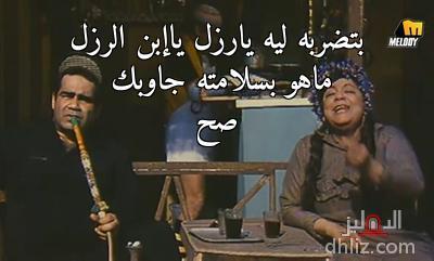 ميم من فيلم السكاكيني - بتضربه ليه يارزل ياإبن الرزل ماهو بسلامته جاوبك  صح