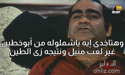 ميم من فيلم السكاكيني -     وهتاخدى إيه ياشملوله من أبوخطين غير لعب منيل ونتيجه زى الطين
