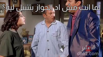 ميم من فيلم عايز حقي - لما انت مش اد الجواز بتتنيل ليه؟