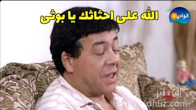 ميم من فيلم صباحو كدب - االله على احثاثك يا بوثى