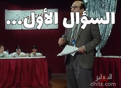 ميم من فيلم الناظر صلاح الدين - السؤال الأول...