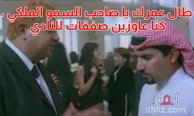 ميم من فيلم الرهينة - طال عمرك يا صاحب السمو الملكي ، كنّا عاوزين صفقات للنادي