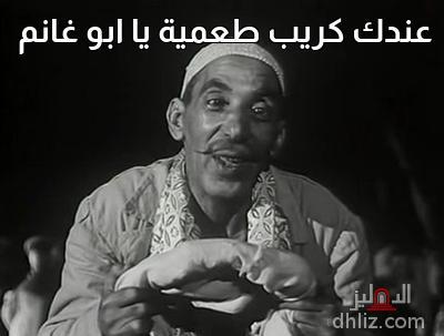 ميم من فيلم باب الحديد - عندك كريب طعمية يا ابو غانم