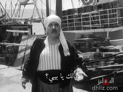 ميم من فيلم ابن حميدو -  مالك يا بيبي؟