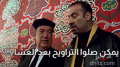 ميم من فيلم اللمبي -    يمكن صلوا التراويح بعد العشا  !!!؟