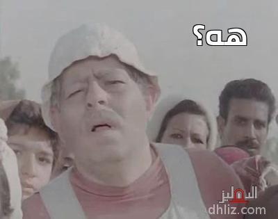 ميم من فيلم ليلة القبض على فاطمة - هه؟