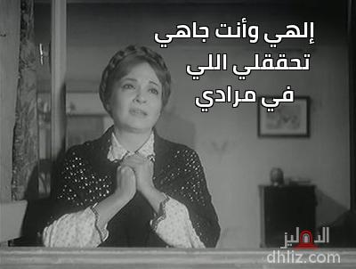 ميم من فيلم نحن لا.. نزرع الشوك - إلهي وأنت جاهي                            تحققلي اللي                                  في مرادي