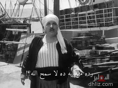 - وده من إيه ده لا سمح الله؟!