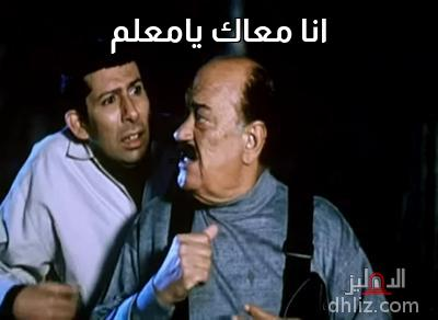 ميم من فيلم غبي منه فيه - انا معاك يامعلم