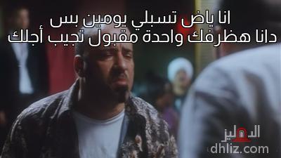 ميم من فيلم بوحة - انا ياض تسبلي يومين بس دانا هظرفك واحدة مقبول تجيب أجلك