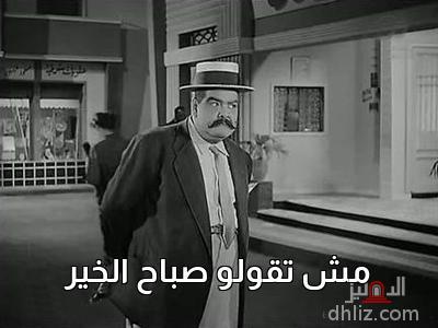 ميم من فيلم إسماعيل يس في البوليس -    مش تقولو صباح الخير