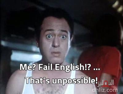 ميم من فيلم غرام في الكرنك -  Me? Fail English!? … That's unpossible!