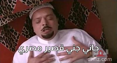 ميم من فيلم عندليب الدقي -    جاني جني قصير مصري
