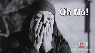 ميم من فيلم الزوجة الثانية -                          Oh No!