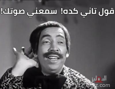 ميم من فيلم إسماعيل يس طرزان - قول تاني كده!  سمعني صوتك!