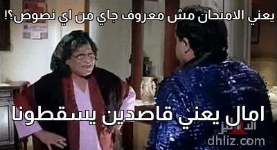 ميم من فيلم عندليب الدقي - يعني الامتحان مش معروف جاي من اي نصوص؟!    امال يعني قاصدين يسقطونا