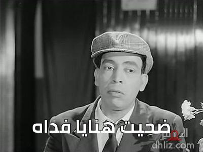 ميم من فيلم إسماعيل يس في البوليس -  ضحيت هنايا فداه
