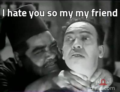 ميم من فيلم إسماعيل يس يقابل ريا وسكينة - I hate you so my my friend