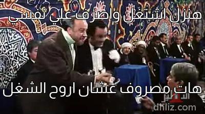 ميم من فيلم كركر - هنزل اشتغل واصرف علي نفسي     هات مصروف عشان اروح الشغل